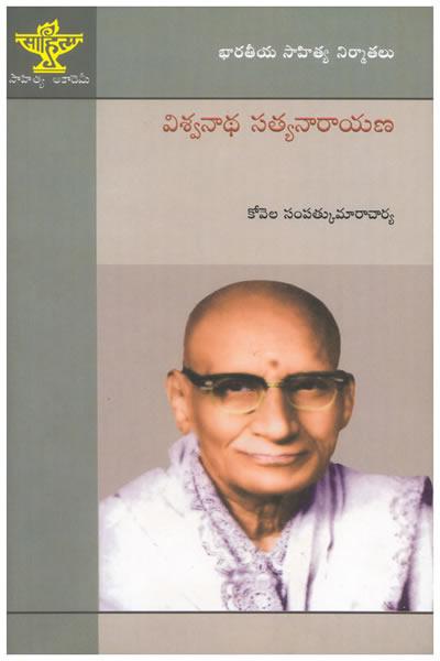Vishwanath Satyanarayana